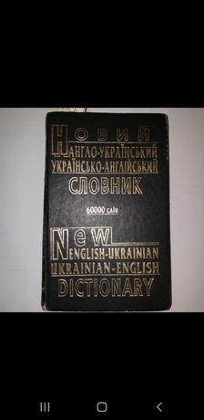 Англо-український словник на 60000 слів