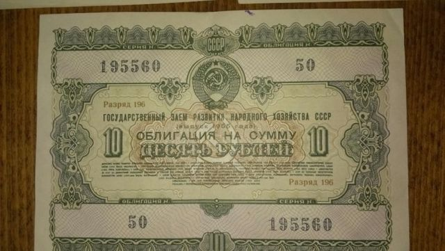 Грошово-Речова лоторея 1955-1958