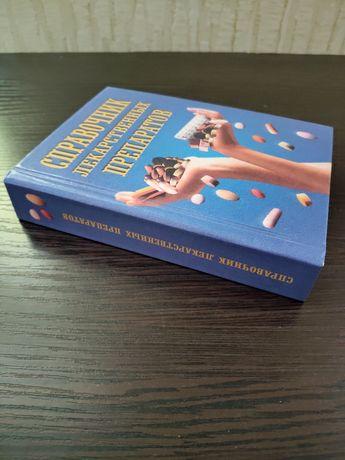Справочник лекарственных препаратов