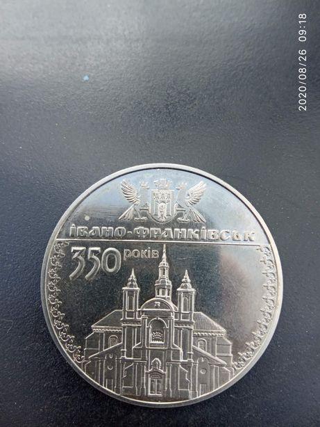Монета 350 років Івано-Франковську 5 гривень