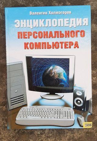 Книга Энциклопедия персонального компьютера Для начинающих и опытных