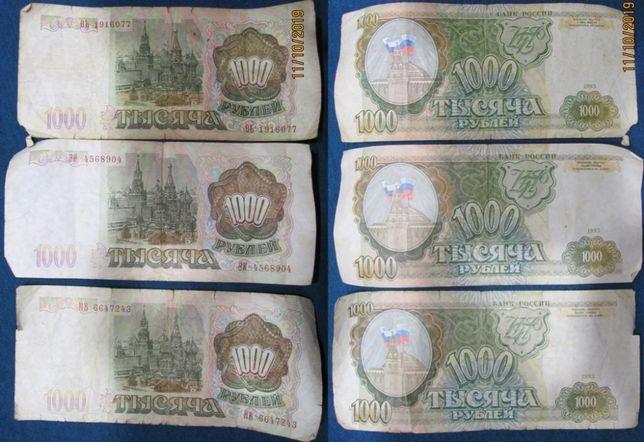 Купюры купоны банкноты РФ , СССР Украины