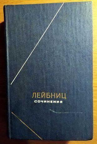 Лейбниц: Сочинения в 4-х т., т.3 (Философское наследие)