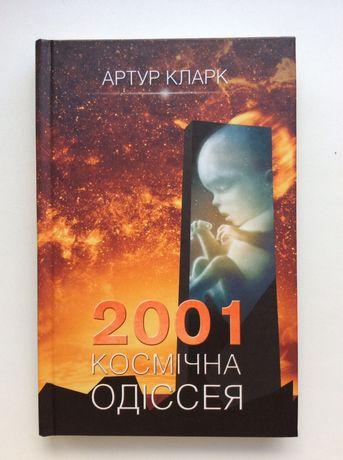 Артур Кларк «2001 Космічна одіссея»