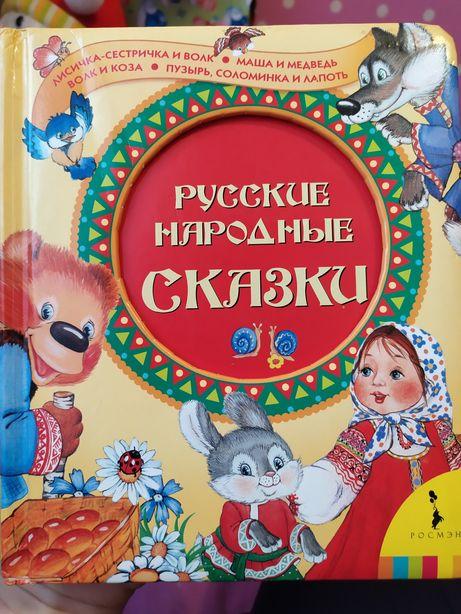 Книга на російській мові