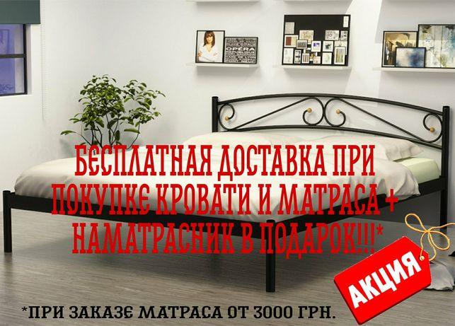 Кровать металлическая Комфорт и Верона АКЦИЯ!!!