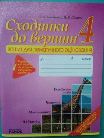 Подготовка к ДПА Сходинки до вершин 4 класс