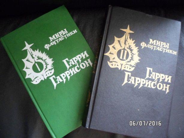 """Продам сочинения в 2-х томах Гарри Гаррисона""""Миры фантастики"""""""