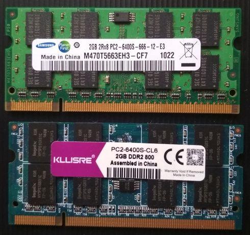 Оперативка для ноутбука 2х2gb DDR2 800 PC2-6400S-666-12