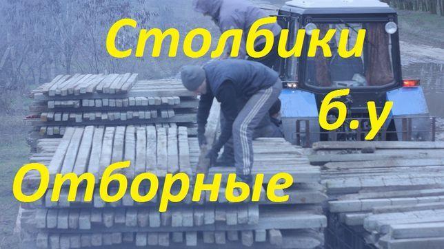 столбики столбик сетка рабица Доставка по Украине