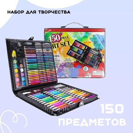 Детский набор для рисования Art set 150 предметов