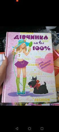 """3 книги """"Дівчинка на всі100%"""",""""Обережно хлопці"""", """"Книга таємних знань"""""""