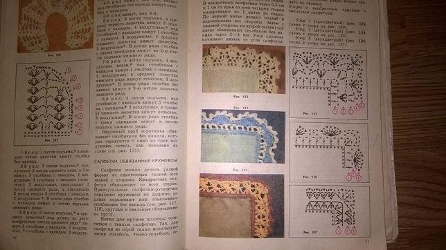 Вязание - поучительное пособие по вязанию, узоры и пр.