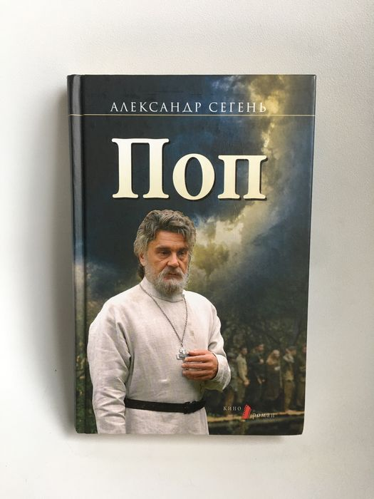 Александр Сегень Поп Кременчуг - изображение 1