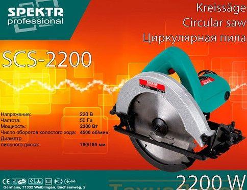 Дисковая пила Spektr SCS-2200 Польша