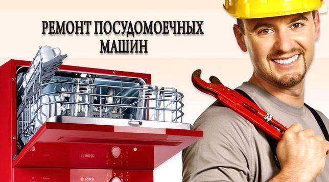 Ремонт стиральных и посудомоечных машин, микроволновок, духовых шкафов
