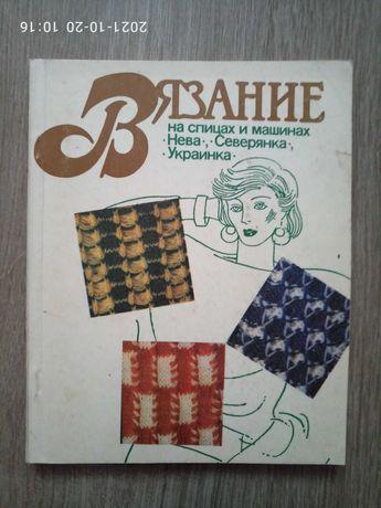 """Вязание на спицах и машинах """"Нева"""", """"Северянка"""", """"Украинка"""" В.Царук"""