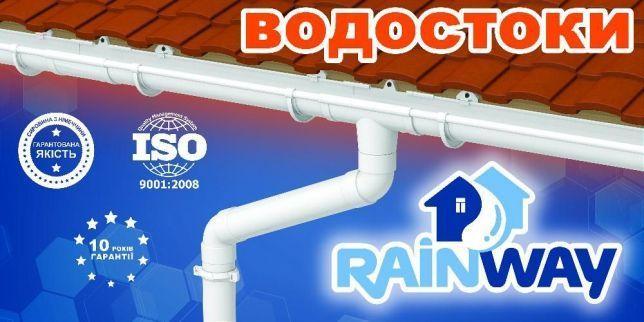 Водосточные системы  Водосток пластик метал PROFIL BRYZA RAINWAY