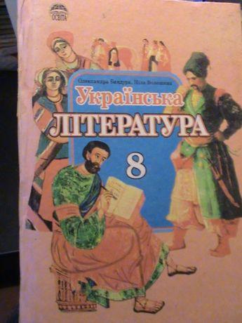 Продам Бандура, Волошина. Українська література. Підручник. 8 клас.