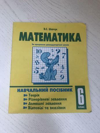 Шевчук математика 6 клас