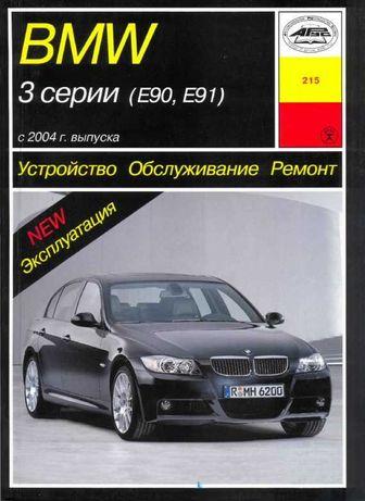 BMW 3 серии (E90 / E91). Руководство по ремонту и эксплуатации. Книга