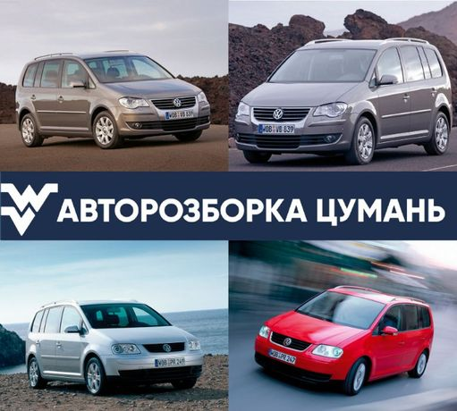 АВТОРАЗБОРКА VW TOURAN (Фольксваген Туран) 2003-2010 Шрот Запчасти