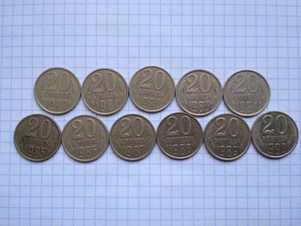 Монеты. 20 копеек СССР.