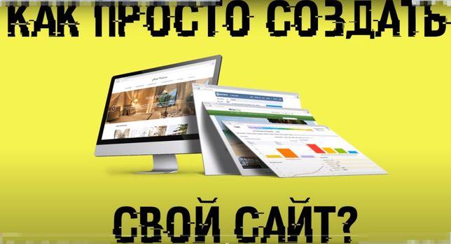 Создание веб сайтов