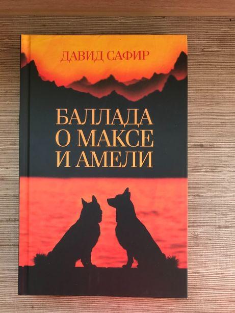 """Роман """"Баллада о Максе и Амели"""" Давид Сафир"""