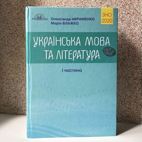 ЗНО Авраменко 2020 Українська мова та література. 1 частина