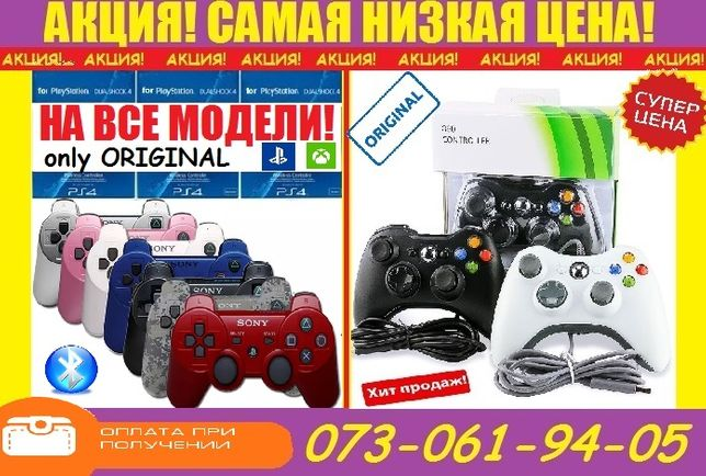 ОРИГИНАЛ! Джойстик/Геймпад DualShock 3,4 PS3  PS4  XBOX 360 ПЛЕЙСТЕЙШН
