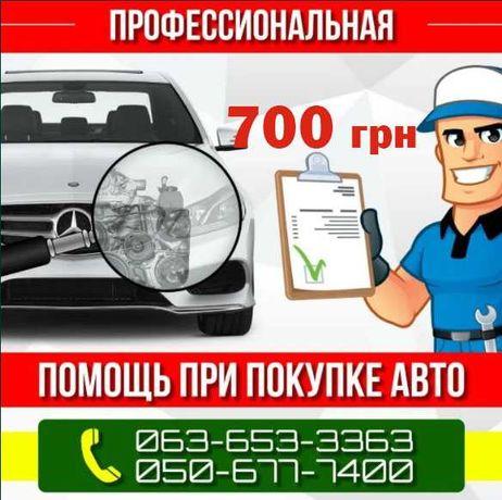Проверка авто на ДТП, автоподбор , автоэксперт, подбор авто