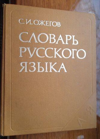 С.И. Ожегов. Словарь русского языка. 57000 слов