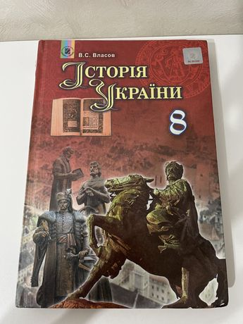 Підручник «Історія України 8 клас»