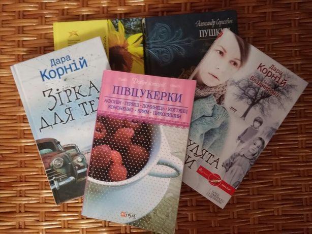 Книги Література