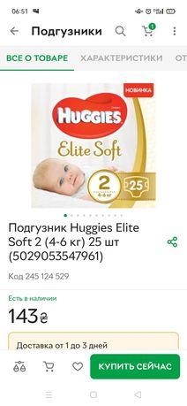 Подгузники памперсы Хаггис 2 ( Huggies elite soft )