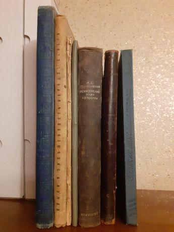 Книги до 1950 года Брет Гарт Станиславский Балталон Постановления
