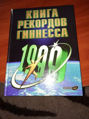 Книга познавательная