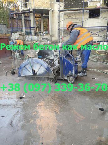 Алмазная резка и сверление бетона любые объемы.