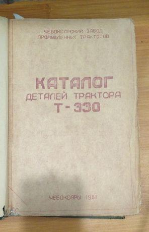 КАТАЛОГ деталей трактора Т-330