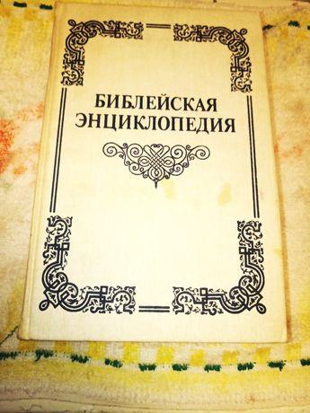 Библейская энциклопедия.Репринт 1891г