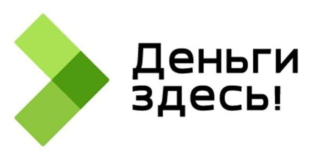 ЧАСТНЫЙ ЗАЙМ / Кредит без Залога и ПОД ЗАЛОГ / Закроем Ваш Дол в Банке