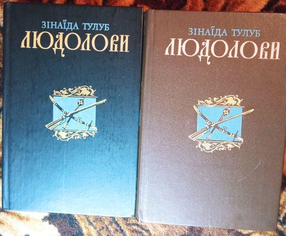 Зінаїда Тулуб. Людолови. 2 томи