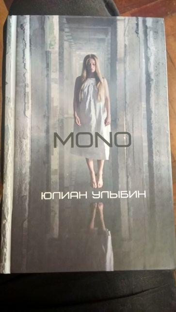 Книжка Моно