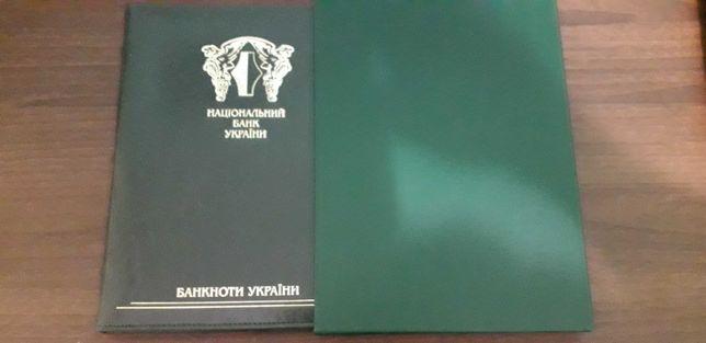 """Набор банкнот в альбоме НБУ """"20 років грошовій реформі"""