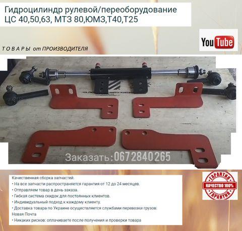 Насос Дозатор, Рулевой Цилиндр, ЦСрулевой, Двухсторонний МТЗ, Юмз