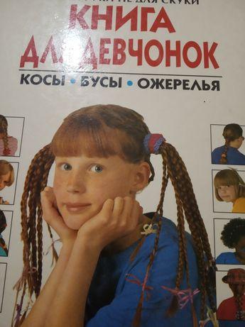Книга для девченок