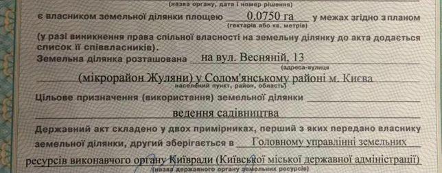 Участок 7,5 сотки в Киеве