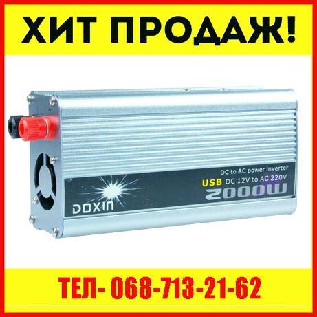 Инвертор 2000W. Преобразователь напряжения. 2000W/1500W/1000W