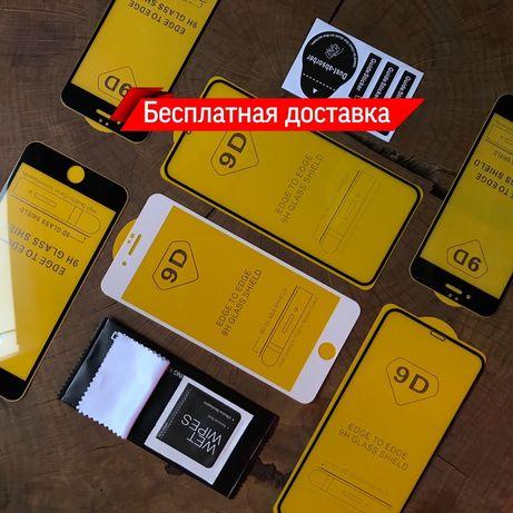 Защитное стекло для iPhone 11 Pro Max + 12h 6d/9d/11d/7d/8d айфон
